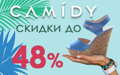 Фантастическая распродажа обуви Camidy: скидки до 48%!