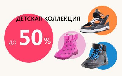 Успейте купить: супер скидки на детскую обувь!