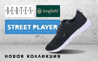BERTEN, Street Player и Longfield: новинки в каталоге КИФА