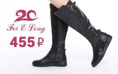 Распродажа зимней коллекции FEI&LONG