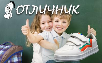 Бренд Отличник: выгодные цены на отличную обувь!