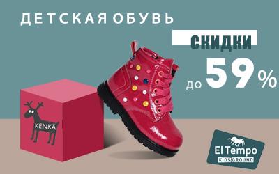 Внимание: распродажа детской обуви KENKA и El Tempo