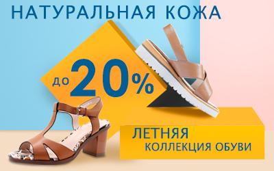 Лето ваших выгодных продаж: шикарный оптовый выбор женской обуви!