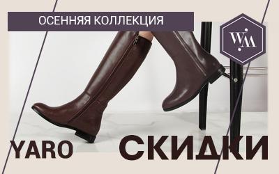 Всего неделя: скиди на обувь для прекрасных дам!
