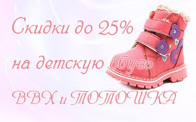 Скидки до 25% на детскую обувь BBX и ТОТОШКА