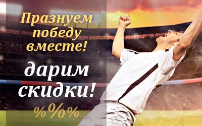 Празднуем победу Сборной – дарим скидки!