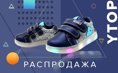 YTOP: детская обувь со скидкой до 25%