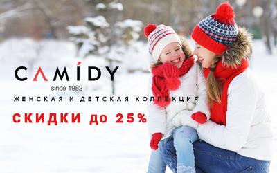 Внимание! Полная распродажа зимней коллекции Camidy!