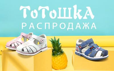 Скидки: обувь Тотошка по супер ценам!