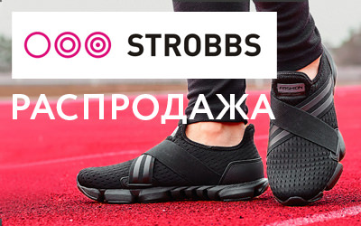 STROBBS – спортивная обувь со скидками!