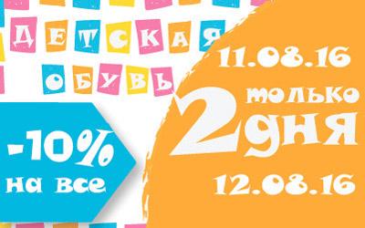Только 2 дня: дарим 10% на всю детскую обувь!