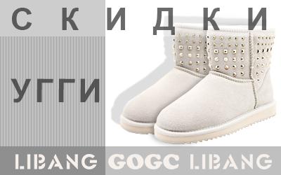 Дарим скидки на женские угги брендов Gogc и Libang