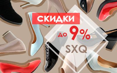 Скидки до 9% на женские модели обуви SXQ