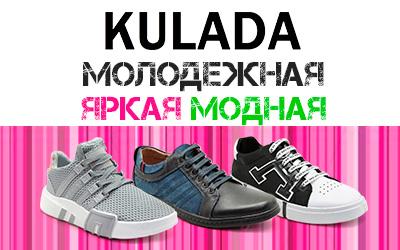 ХИТ-новинка: спортивная обувь KULADA