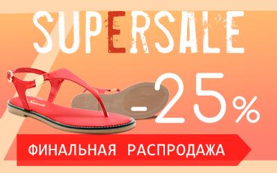 Финальный supersale обуви SAIVVILA, NALISHA и AFORE: скидка 25%!