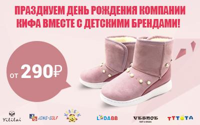 День рождения КИФА: детская обувь с супер скидками!