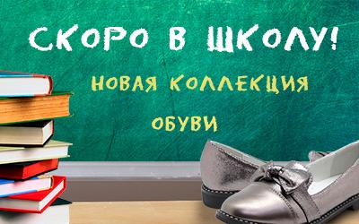 Скоро в школу! Ваш магазин готов?