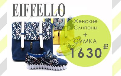 И снова предновогодние новинки! Модные комплекты от торговой марки EIFFELLO!