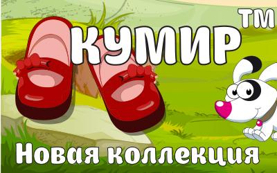 Новинка нашего каталога: детская обувь бренда КУМИР