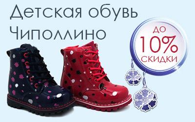 Детская обувь Чиполлино со скидками до 10%