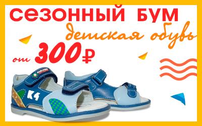 Сезонный бум детской обуви: скидка 25%!