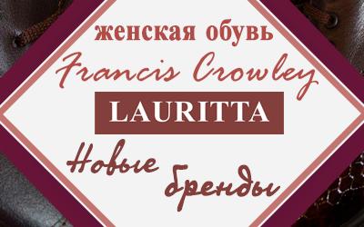 Внимание! Новые бренды женской обуви: LAURITTA и F. Crowley
