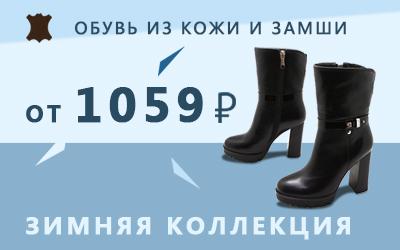 Кожаная обувь: дешевле не найдете!