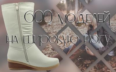 Ваши покупательницы ищут обувь на широкую ногу? У нас почти 600 моделей на любой вкус!