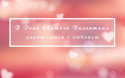 В День Святого Валентина дарим сумки с любовью!