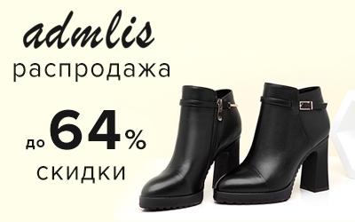Готовимся к весне: скидки на женскую обувь до 64%!