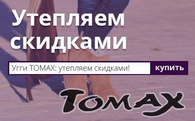 Угги TOMAX: утепляем скидками!