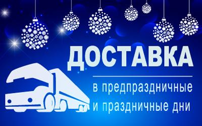 Важно: доставка оптовых заказов в предпраздничные и праздничные дни