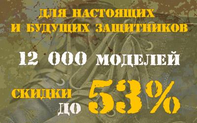 Обувь для настоящих и будущих защитников: более 12 000 моделей со скидками до 53%!