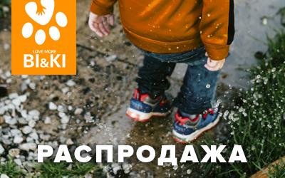 Распродажа детской обуви BIKI