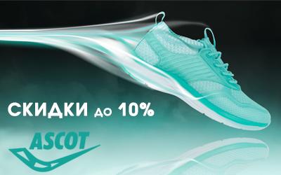 Успейте! Скидки: на высококачественную обувь ASCOT и FRONT by ASCOT!