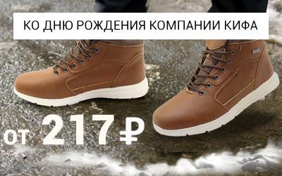 Продолжаем праздновать День рождения: скидки на зимнюю обувь для мужчин!
