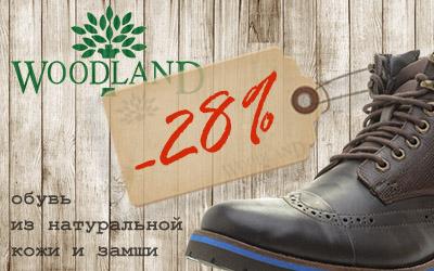 Woodland: cкидки до 28% для тех, кто разбирается в качественной обуви!