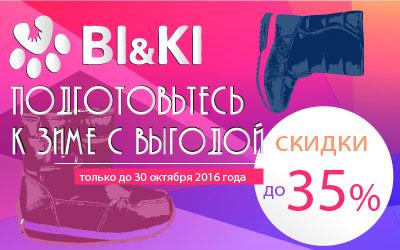 Распродажа ограниченного ассортимента: детские дутики Biki оптом