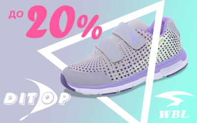 Кроссовки, ботинки, бутсы всем! Скидка 20% на ассортимент WBL и Ditop