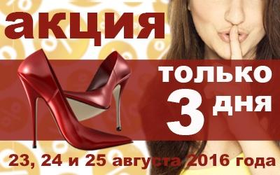 Бездонная акция к началу сезона - скидки на 50 брендов женской обуви!