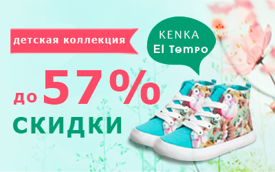 Оптовая распродажа качественной детской обуви El Tempo и Kenka
