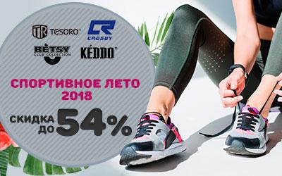 Скидки до 54% на молодежную обувь