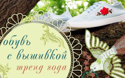 Сезонный бум: женская и детская обувь с вышивкой!