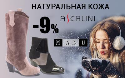 ASCALINI и MABU: натуральная обувь на широкую ногу