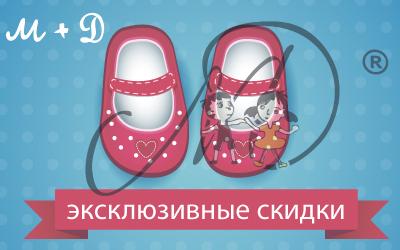 Дарим скидки до 32% на детскую обувь M+D