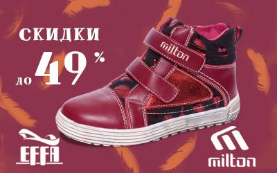 Готовы к любой погоде! Детская обувь со скидкой до 49%