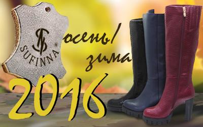 Кожаная обувь Sufinna: элегантные модели для истинных леди