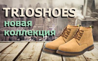 Обновление коллекции мужской обуви бренда TRIOSHOES
