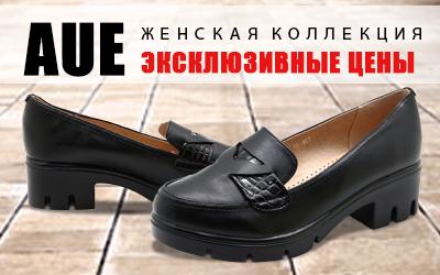Выгодно! Женские туфли на осень со скидкой