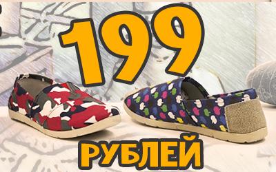 Слипоны, кеды и балетки по 199 рублей: шагай по лету с комфортом!